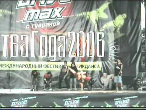B-Fly Battle of the Year Ukraine 2006