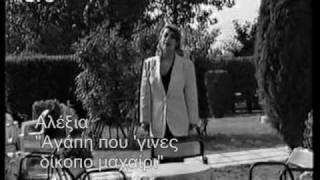 Alexia Vassiliou - Agapi pou gines dikopo maxairi / Αγάπη που 'γινες δίκοπο μαχαίρι