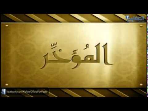 نشيدة اسماء الله الحسنى للشيخ مشاري العفاسي download mp3