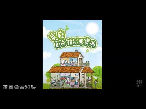 家庭省電秘訣(國語)