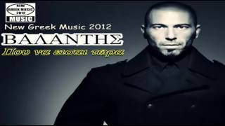 POU NA EISAI TORA | VALANTIS | NEW GREEK MUSIC 2012