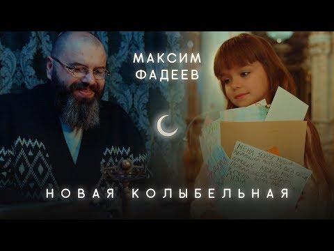 Максим Фадеев — Новая Колыбельная (Премьера клипа, 2018)