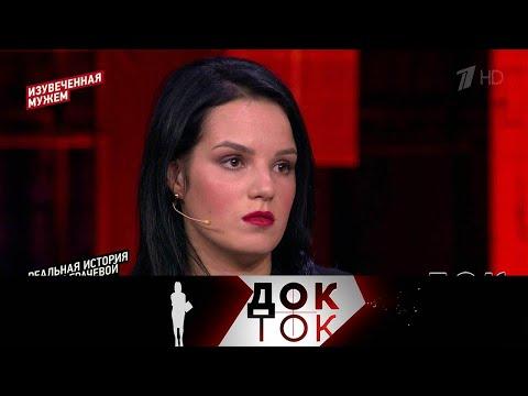 Реальная история Риты Грачевой. Док-ток. Выпуск от 03.06.2020