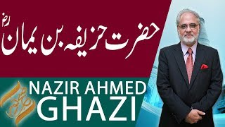 Subh E Noor | Hazrat Huzaifa Bin Yaman (RA) | 24 Nov 2018 | Headlines | 92NewsHD
