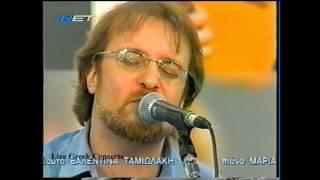 Παραμύθι με λυπημένο τέλος - Μίλτος Πασχαλίδης / Γιάννης Χαρούλης (Live)