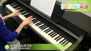 ドラえもんのうた / 山野 さと子/大山 のぶ代 : ピアノ(ソロ) / 初級