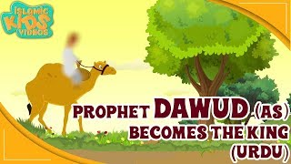 Urdu Islamic Cartoon For Kids | Prophet Dawud (As) Story