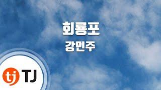 [TJ노래방] 회룡포 - 강민주(Kang, Min-Joo) / TJ Karaoke