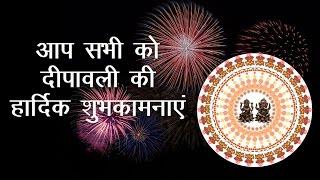 आपको दीपावली की हार्दिक शुभकामनाएं | Happy Diwali 2018