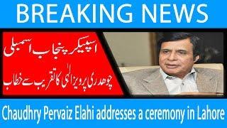Chaudhry Pervaiz Elahi addresses ceremony in Lahore | 15 Oct 2018 | 92NewsHD