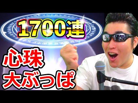 ドラクエウォーク 手持ち心珠紹介&1700連大ぶっぱ!【DQW実況】のサムネイル