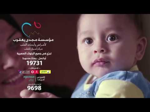 مؤسسة مجدي يعقوب | اعلان مؤسسة مجدي يعقوب رمضان 2017 - الفلوس مش كل حاجة | MYF