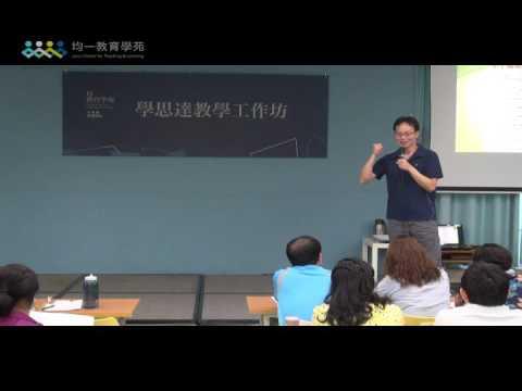 20160823 均一教育學苑 台東學思達培訓坊 06 - YouTube
