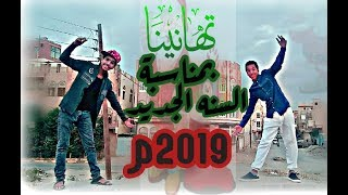 تهنئة راس السنه للاصدقاء|فيديو يمني كوميدي|2019م