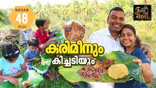 Karimeen & Kichadi with Uganda stories   Outdoor Cooking   Kichadi in Kerala - Malayalam Video
