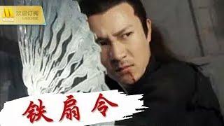 【1080P Full Movie】《铁扇令》铁扇帮少主苦练铁扇令手刃灭门仇人(许京川 / 佴文 / 崔友斌)