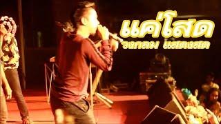แค่โสด - SOLOIST feat. แร๊พอีสาน & ทริปเปิ้ลพี COVER BY. วงกลม (Sound | Full HD)