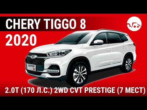 Chery TIggo 8 Premium