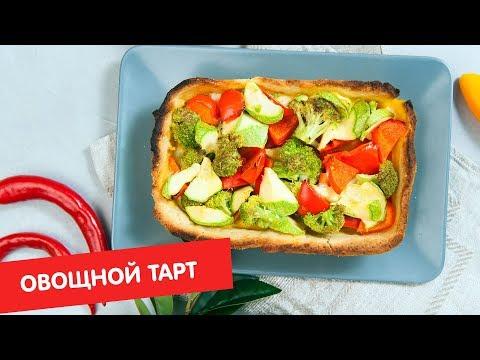 Овощной тарт | Завтрак на завтра