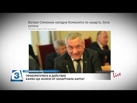 Патарински LIVE на 29.01.2020 г.: Искат ли социалистите политическа криза?