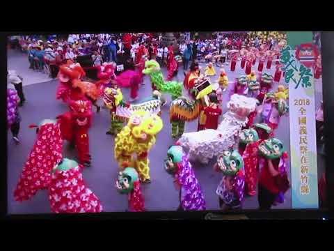 20180826義民祭文山獅陣 - YouTube