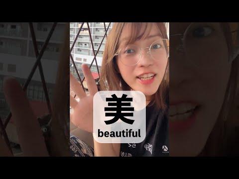 #01「美」N2 KANJI within 1 minute. #shorts #japanese #kanji