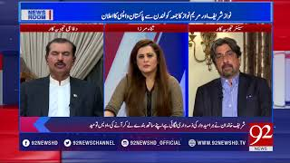 Shahbaz Sharif and Ch Nisar guided Nawaz Sharif several times but failed | News Room | 9 July 2018