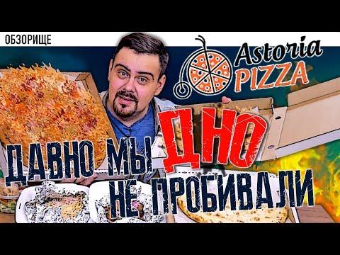 Доставка пиццы Астория (Astoria) | Давно мы дно не пробивали photo