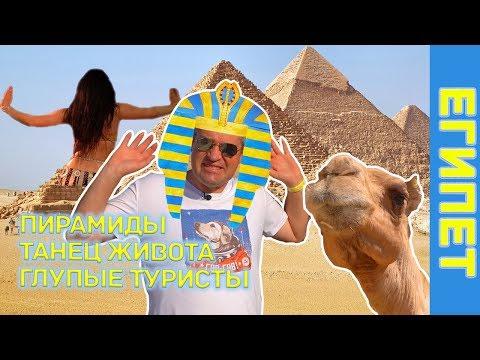 Купи верблюда! Куда не стоит ходить в Египте и почему не стоит лезть на пирамиды