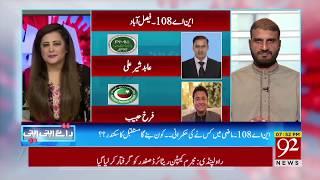 Will Farrukh Habib get success from NA-108? | Raey Apni Apni | 8 July 2018 | 92NewsHD