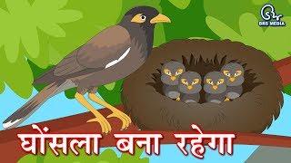 Hindi Animated Story - Ghosla Bana Rahega | घोंसला बना रहेगा | Importance of Bird in Human Life width=