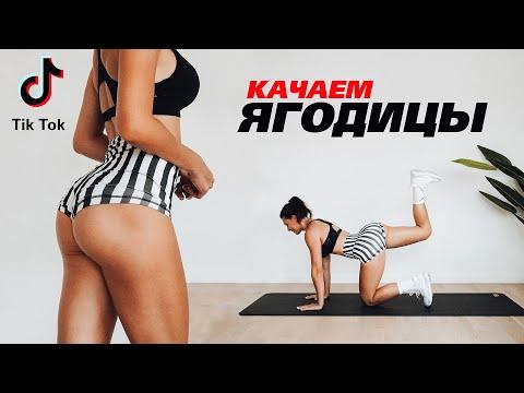 Качаем ЯГОДИЦЫ под TikTok HITs