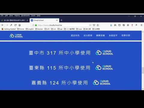 CloudSchool雲端學務系統