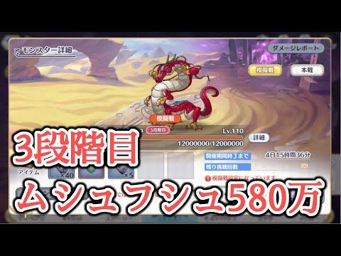 【プリコネR】3段階目ムシュフシュ物理580万【Princess Connect Re:Dive】