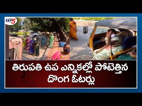 తిరుపతి ఉపఎన్నికల్లో పోటెత్తిన దొంగ ఓటర్లు | Fake Voters in Tirupati MP By Elections 2021 | TV5 News