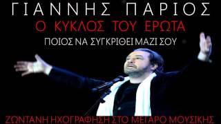 ΓΙΑΝΝΗΣ ΠΑΡΙΟΣ ΠΟΙΟΣ ΝΑ ΣΥΓΚΡΙΘΕΙ ΜΑΖΙ ΣΟΥ LIVE 2012