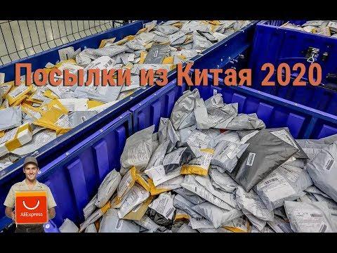 Посылки из Китая 2020 выпуск №1 и не только! photo