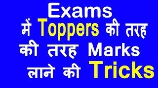 Toppers की तरह Marks लाने की Tricks   How Get Good Makrs Like Toppers in Exams (Hindi / Urdu)