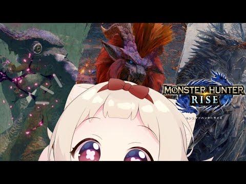 【MHR】古龍狩り!!視聴者参加型/Nintendo Switch『モンスターハンターライズ』