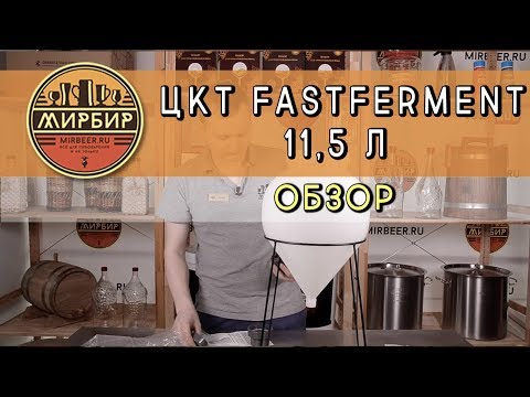 ЦКТ FastFerment 11,5 л | ОБЗОР