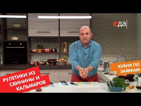Рулетики из свинины и кальмаров | Кухня по заявкам