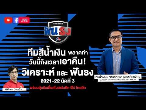 🔴 LIVE ไทยลีกฟันธง วิเคราะห์ฟุตบอล รีโว่ ไทยลีก 2021-22 นัดที่สาม