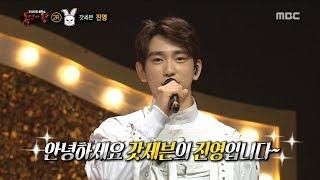 [Identity]  'rabbit' is GOT7 Jinyoung , 복면가왕 20181202