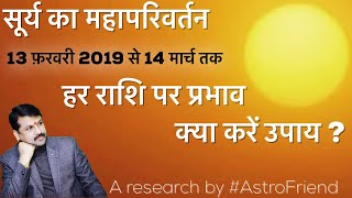 सूर्य परिवर्तन   13 फ़रवरी   हर राशि पर प्रभाव   Best Astrologer   Santoshi JI   Best Remedy for Sun