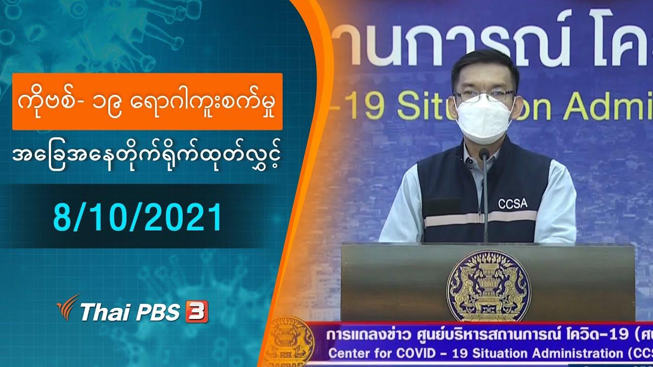 ကိုဗစ်-၁၉ ရောဂါကူးစက်မှုအခြေအနေကို သတင်းထုတ်ပြန်ခြင်း (08/10/2021)
