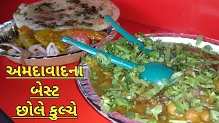 Amazing Chhole Kulche in Ahmedabad | Best street food in Gujarat | Ambavadi central mall | city food
