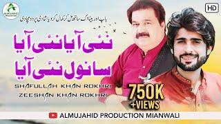 Ni aya by shafaullah khan rokhri and zeshan rokhri