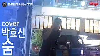 [일소라] 일반인 회식가수 김대리 - 숨 (박효신) cover
