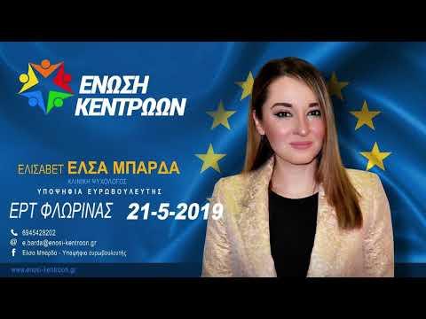 'Ελσα Μπάρδα στην ΕΡΤ Φλώρινας (21-5-2019)