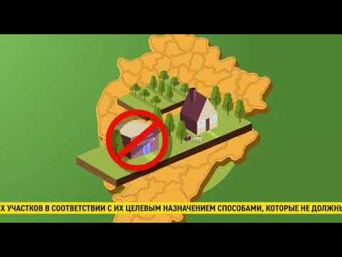 Информация в сфере земельного законодательства.